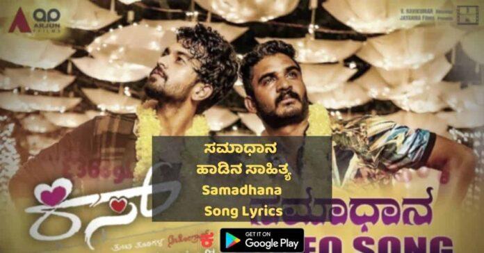 Samadhana Song Lyrics thumbnail