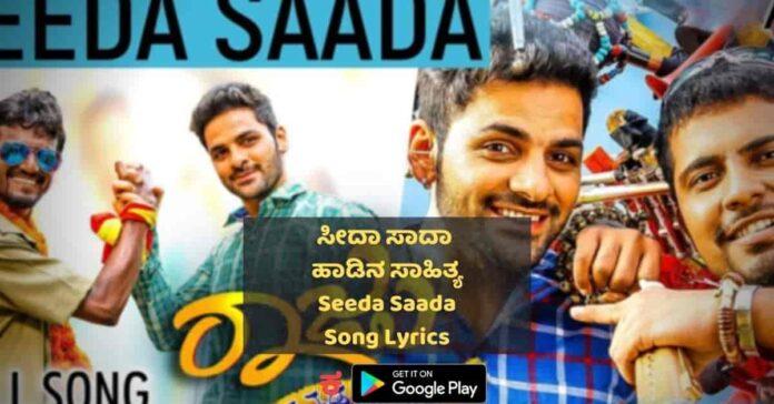 Seeda Saada Kannada Song Lyrics thumbnail