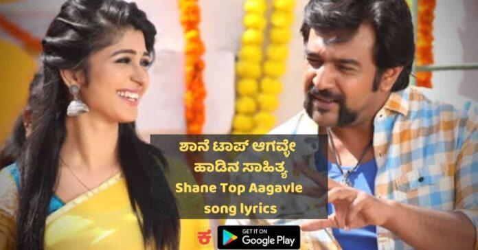 Shaane Top Agavle lyrics in Kannada thumbnail