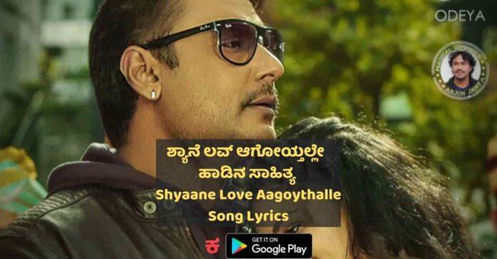 Shyaane Love Aagoythalle Nanji Lyrics thumbnail