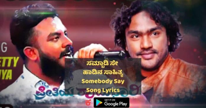 Somebody Say Kannada Song lyrics thumbnail