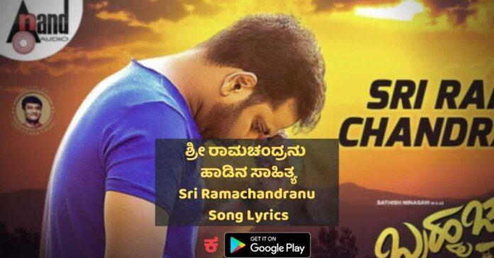 Sri Ramachandranu Song lyrics thumbnail