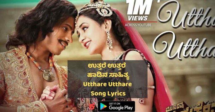 Utthare Utthare Lyrics thumbnail