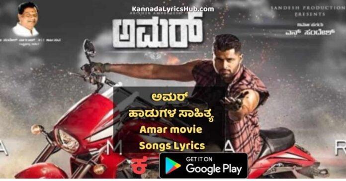 amar movie songs lyrics thumbnail