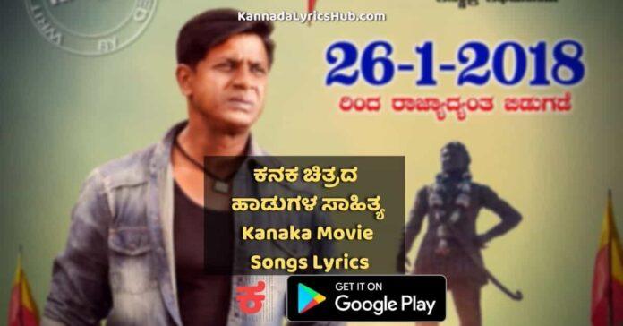 kanaka movie songs lyrics thumbnail