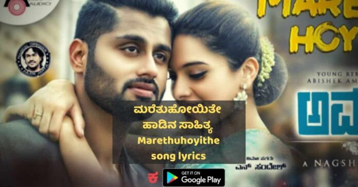 marethuhoyithe song lyrics in kannada thumbnail