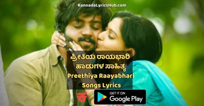 preethiya raayabhari movie songs lyrics thumbnail