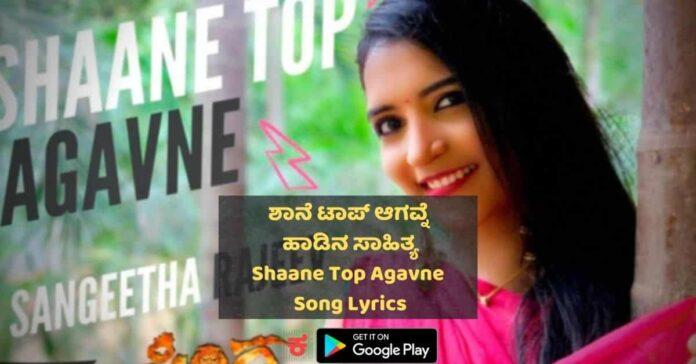 shaane top agavne lyrics sangeetha rajeev thumbnail