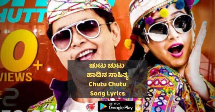 Chuttu Chuttu Song lyrics thumbnail