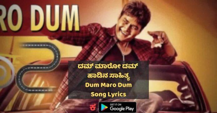Dum Maro Dum Kannada Song lyrics thumbnail