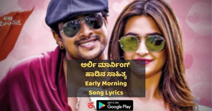 Early Morning Kannada Song lyrics thumbnail