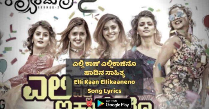 Elli Kaan Ellikaaneno Lyrics thumbnail