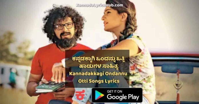 Kannadakkagi Ondannu Otti songs lyrics thumbnail