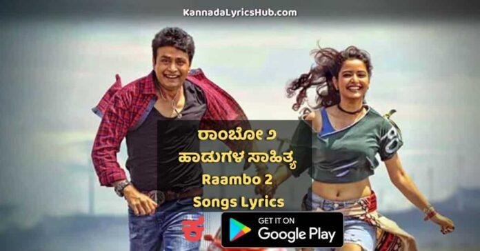 Raambo 2 Kannada movie songs lyrics thumbnail