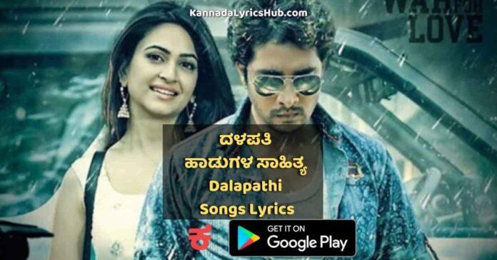 dalapathi kannada movie songs lyrics thumbnail
