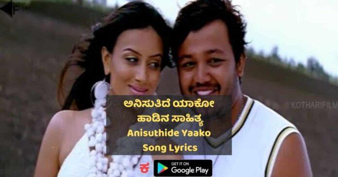 Anisuthide Yaako Indu Song Lyrics thumbnail
