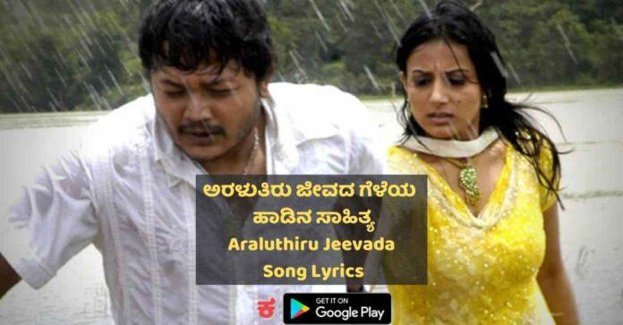 Araluthiru Jeevada Geleya lyrics thumbnail