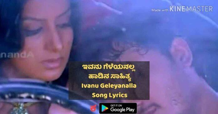 Ivanu Geleyanalla Song Lyrics thumbnail