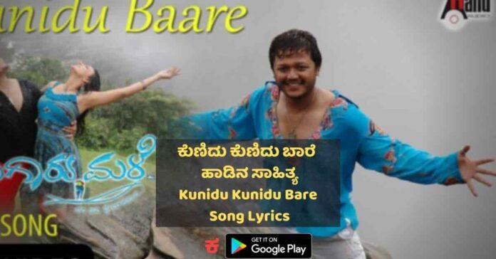 Kunidu Kunidu Baare lyrics thumbnail