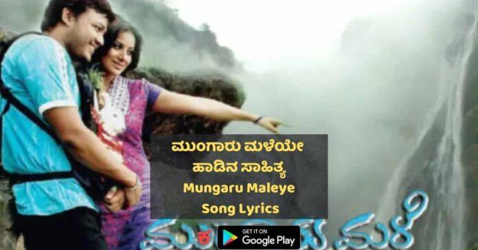 mungaru maleye song lyrics thumbnail